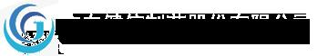 广东18luck新利安卓客户端18luck新利安卓客户端股份有限公司